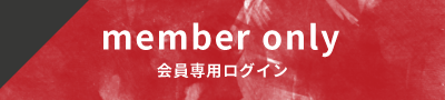 member only 会員専用ログイン