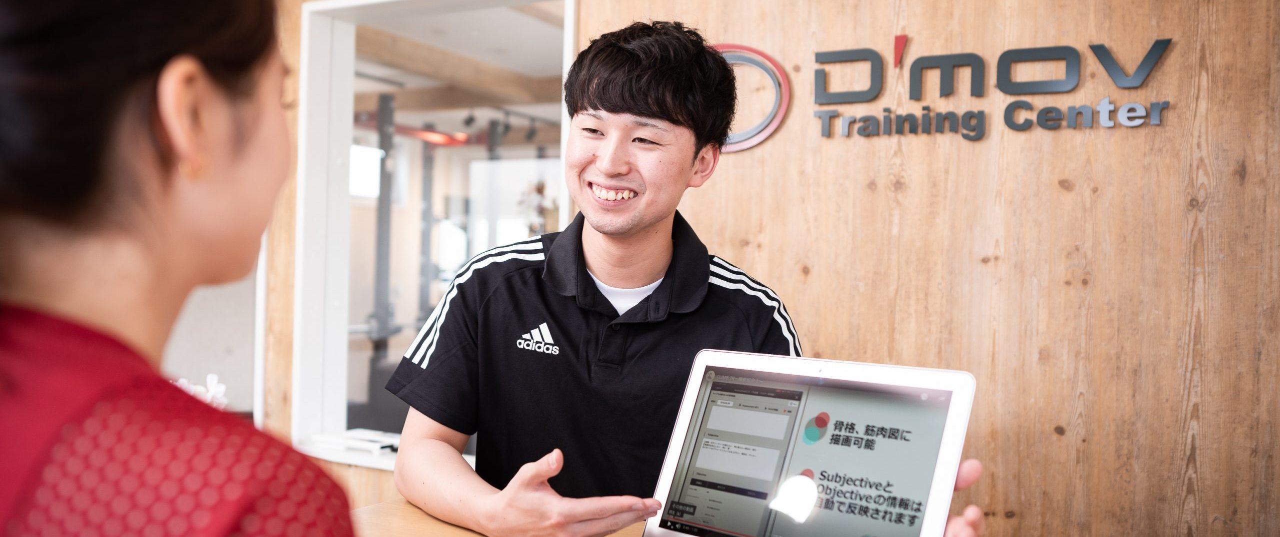 福島市でトレーニングジム・パーソナルトレーニングはD'mov(ディームーブ)